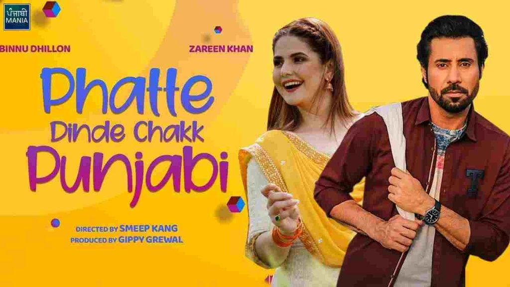 Phatte-Dinde-Chakk-Punjabi-Movie